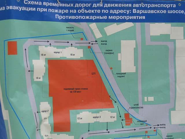 Схема эвакуации.